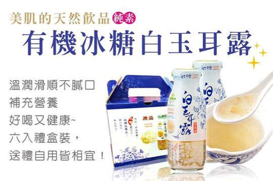 每瓶只要56元起,即可享有臺灣南投-有機冰糖白玉耳露〈6瓶/12瓶/18瓶/30瓶/60瓶〉