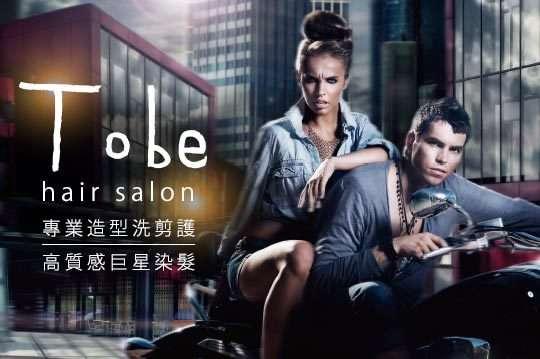 只要199元起,即可享有【To Be Hair Salon】A.俐落設計剪髮 / B.專業造型洗剪護 / C.歐萊德深層護髮 / D.高質感巨星染髮