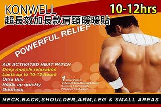 無時無刻緩解痠痛!【KONWELL】超長效加長款肩頸暖暖貼,可以任意貼在身體需要的地方,持續最久可到12小時,讓你到哪都能快速鬆一下!