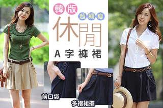 每件只要269元起,即可享有韓版休閒超顯瘦裙A字褲裙〈一件/二件/四件/六件/八件,顏色可選:卡其/深藍,尺寸可選:L/XL/XXL〉