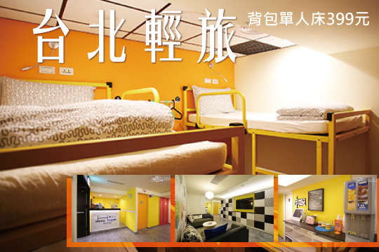 只要399元,即可享有【台北輕旅複合式旅店 Sleep Taipei】小資輕旅行~單人背包專案〈含平日單人床位-男女混宿/女宿專屬住宿一晚 + 早餐一客,客房設備:24HR免費飲料自助吧〉