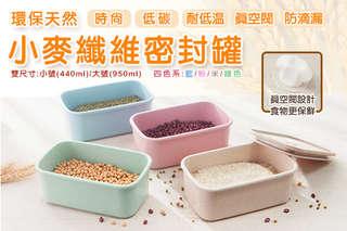 只要139元起,即可享有環保小麥纖維密封儲物保鮮盒-小號(440ml)/大號(950ml)〈任選一入/二入/四入/六入/十入,顏色可選:藍/粉/米/綠〉