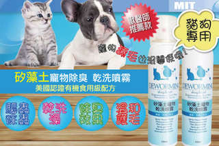 每瓶只要166.5元起,即可享有台灣製-矽藻土寵物除臭乾洗噴霧〈1瓶/3瓶/6瓶〉