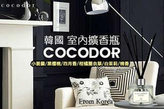 韓妞都選這個!【韓國熱銷 cocodor室內擴香瓶】揮發穩定散發出綿柔的香氣,質量極佳,擺設家中很有氣氛!