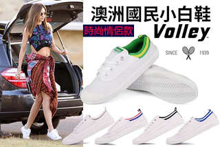 每雙只要990元起,即可享有澳洲時尚品牌volley casual輕便休閒鞋情侶款小白鞋〈一雙/二雙,部分尺寸可選:35/36/37/38/39/40/41/42/43/44,顏色可選:白黑/白灰/白藍/白綠/彩色〉