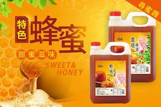 只要539元起,即可享有【尋蜜趣】特色蜂蜜桶裝1800g/3000g〈1桶/2桶/4桶,多種口味可選〉
