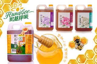 只要530元起,即可享有【宏基】SGS認證純蜂蜜/桶裝蜂蜜/單獎桶裝龍眼蜂蜜/雙獎桶裝龍眼蜂蜜等組合,多種口味可選