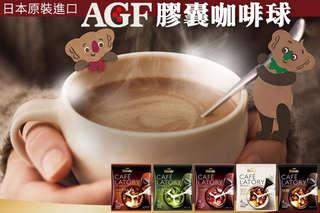每顆只要13元起,即可享有日本原裝進口【AGF】日本膠囊咖啡球〈12顆/24顆/40顆/60顆/80顆/100顆,口味可選:可可亞/無糖咖啡/抹茶拿鐵/微糖咖啡/焦糖拿鐵〉