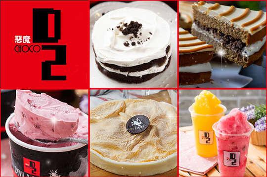 只要69元起,即可享有【D2惡魔蛋糕】A.惡魔蛋糕冰團 六選一杯(3.5oz/杯) / B.超人氣冰沙兩杯(500ml/杯) / C.D2超人氣8吋香蕉巧克力蛋糕一顆 / D.D2完美新品8吋蛋糕 三選一