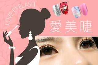 【愛美睫】自然的嫁接手法讓人完全看不出破綻,打造濃密纖長的美麗睫毛!給女人如同洋娃娃般的大眼睛,隨時都擁有閃爍雙眸,電力滿分!