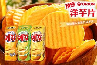 每盒只要35元起,即可享有【韓國ORION】預感洋芋片〈任選12盒/30盒,口味可選:原味/起司/洋蔥〉