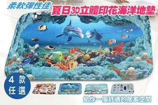 每入只要79元起,即可享有夏日3D立體印花海洋地墊〈2入/4入/6入/8入/16入/32入,款式可選:海洋-小魚海豚/海貝殼款/海洋-海貝網星/彩繪小魚〉