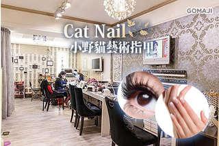 【Cat Nail小野貓藝術指甲】選用來自國際專業品牌美甲產品!根根分明的美睫,瞬間讓雙眼魅力無限,雙手就像貴婦般摸起來細膩柔滑~