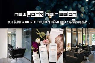 只要399元起,即可享有【New York Hair Salon】A.獨特客製化洗剪護專案 / B.MUCOTA可麗波水感剪燙護專案 / C.MUCOTA日本純金銀彩系列剪染護專案