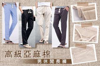 每件只要285元起,即可享有高級亞麻棉男休閒長褲〈任選一件/二件/四件/八件,顏色可選:黑/深灰/卡其/天藍,尺寸可選:L/XL/XXL/XXXL〉