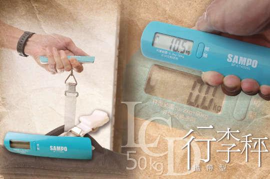 每入只要273元起,即可享有【聲寶】攜帶型50kgLCD行李秤〈一入/二入〉