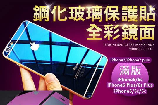 每入只要75元起,即可享有0.2mm全彩鏡面滿版鋼化玻璃保護貼〈任選1入/3入/5入/7入/15入/30入/45入,型號可選:iPhone 5/iPhone 5s/iPhone 5c/iPhone 6/iPhone 6s/iPhone 6 PLUS/iPhone 6s PLUS/iPhone SE/iPhone 7/iPhone 7 PLUS,顏色可選:黑/金/銀/藍/紫〉