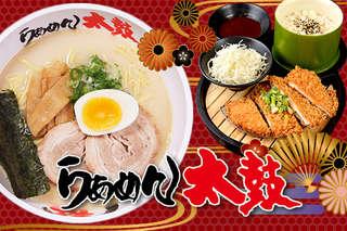 只要198元,即可享有【拉麵太鼓】A.迎金雞年優惠套餐 / B.超值北海道雞排飯套餐