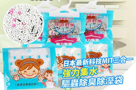 每入只要18元起,即可享有日本最新科技MIT三合一強力集水驅蟲除臭除溼袋〈1入/8入/12入/20入/40入/65入/120入/150入〉