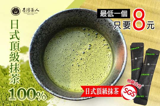 每包只要8元起,即可享有台灣茶人日式頂級抹茶粉隨身包/嚴選玄米抹茶粉隨身包〈任選4包/30包/60包/90包/120包〉CDE方案皆送木湯匙
