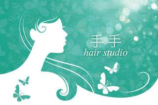 只要250元起,即可享有【手手hair studio】A.造型設計洗剪專案 / B.專業質感染髮專案