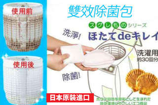 東洋主婦最愛!日本原裝進口~【雙效除菌包】讓衣物與洗衣槽清潔溜溜!