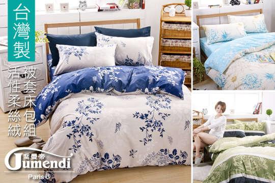 只要248元起(含運費),即可享有【法國Jumendi】台灣製活性柔絲絨枕套/床包組/被套/被套床包組等組合,多種花色可選