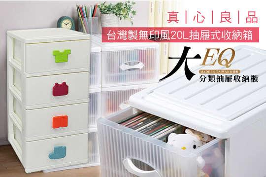只要580元起,即可享有【真心良品】台灣製無印風20L抽屜式收納箱/台灣製大EQ四層分類抽屜收納櫃(104L/138L)/台灣製特大加深EQ三層分類抽屜收納櫃(150L)等組合