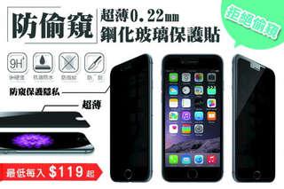 每入只要119元起,即可享有防偷窺超薄0.22mm鋼化玻璃保護貼〈任選1入/2入/4入/6入/8入/12入,型號可選 :iPhone(4/4s/5/5s/5c/6/6 plus/6s/6s plus/SE/7/7 plus)/三星(S3/S4/S5/Note2/Note3/Note4/Note5)/Zenfone 2(5.0吋/5.5吋)〉