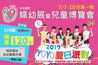 只要120元,即可享有【台北婦幼用品大展暨兒童博覽會】預售親子一大一小免費入資格