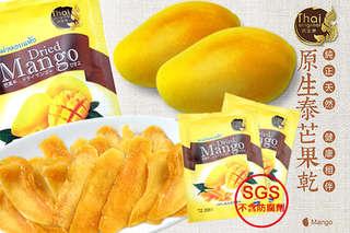 每袋只要165元起,即可享有泰國【Thai original 原生泰】純正天然芒果乾〈1袋/3袋/6袋/9袋/12袋/24袋〉