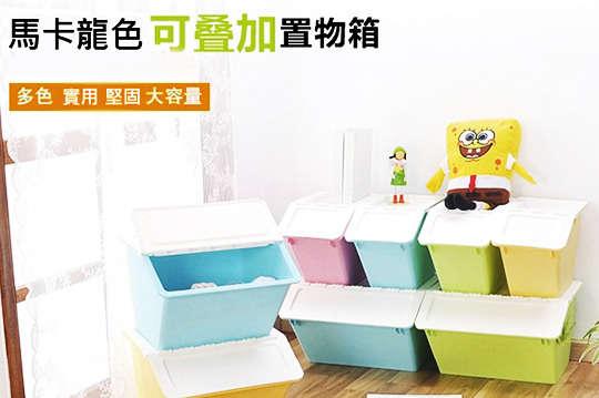 只要399元起(免運費),即可享有大容量可疊前開式直取式收納箱(38L/58L)等組合,顏色可選:粉綠/粉紅/粉黃/粉藍