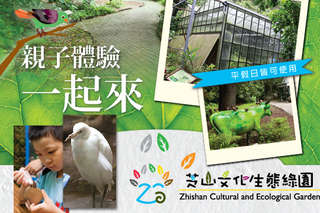 只要95元起,即可享有【台北-芝山文化生態綠園】親子體驗專案!平假日皆適用!〈含ABC.門票 手作DIY〉