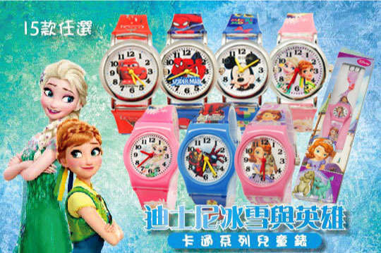 每入只要143元起,即可享有迪士尼冰雪與英雄卡通系列兒童錶〈一入/二入/四入/七入,多種款式可選〉