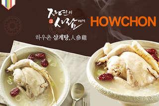 每包只要310元起,即可享有韓國【HOWCHON】豪村森雞湯(含全雞)〈一包/二包/三包/五包〉