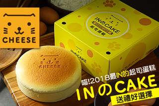 """只要129元,即可享有【INのCAKE】喵!2018最\\""""IN\\""""起司蛋糕!In起司蛋糕(6吋)日式輕乳酪一個"""