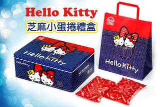 每盒只要250元起,即可享有【喜年來】Hello Kitty芝麻小蛋捲禮盒〈1盒/3盒/6盒〉