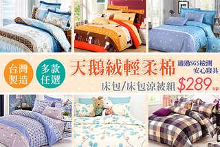 優質的睡眠從有【台灣製造天鵝絨輕柔棉-床包/床包薄被套/床包涼被】開始!多樣化高質感款式可選,睡的香香甜甜,就連視覺也兼顧,升級你的寢室等級~
