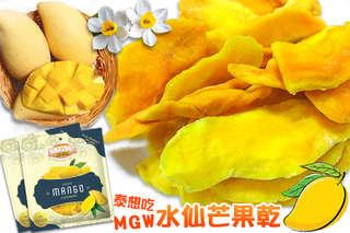 每包只要129元起,即可享有【泰想吃】MGW水仙芒果乾〈3包/6包/10包/20包/50包〉