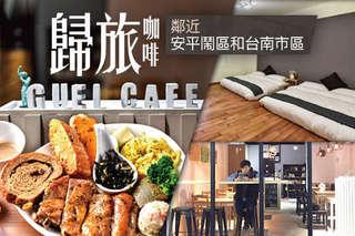 只要1588元起,即可享有【台南-歸旅咖啡】雙人/四人住宿,台南安平小旅行優質住宿專案〈含A.雙人房/B.四人房 住宿一晚 + 早午餐〉
