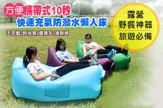 每入只要399元起,即可享有露營野餐攜帶式10秒快速充氣防潑水懶人床〈任選一入/二入/三入/四入/六入,顏色可選:天空藍/時尚紫/優雅灰/清新綠〉