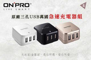 每組只要549元起,即可享有【ONPRO】原廠三孔USB萬國急速充電器組(5V/4.8A)〈任選一組/二組/三組/四組/五組,顏色可選:冰晶白/深夜黑/限量金〉