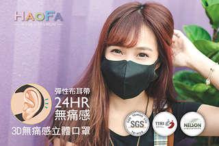 每片只要2元起,即可享有台灣製【HAOFA】3D無痛感超服貼耳帶立體口罩〈100片/300片/600片/1200片〉
