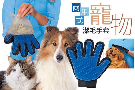 每入只要125元起,即可享有寵物兩用式潔毛手套〈一入/二入/四入/八入〉