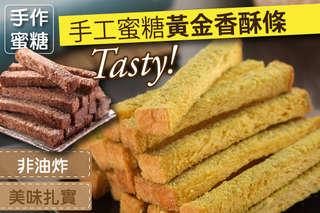 香脆濃郁、紮實口感!【大包手工蜜糖黃金香酥條】,簡單樸實的一級美味,酥酥脆脆好好吃,最佳下午茶零食,你不能錯過!