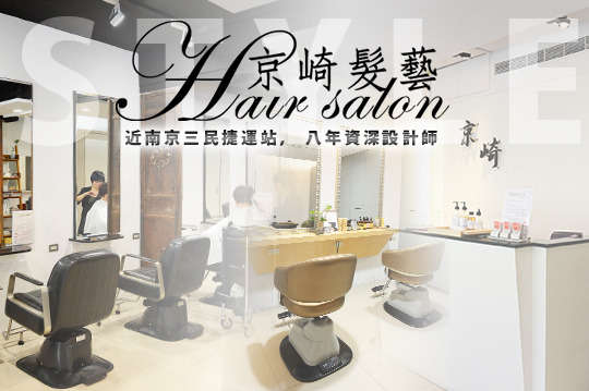 只要499元起,即可享有【京崎髮藝】A.煥髪時尚造型洗剪護專案 / B.人氣品牌德國歌薇染護專案