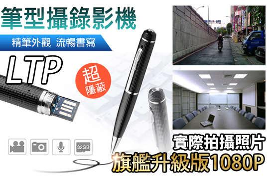 每入只要699元起,即可享有【LTP】筆型旗艦升級版1080P可插卡錄影筆〈一入/二入/三入/四入〉