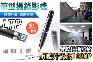 筆+錄音筆+錄影筆!【LTP 筆型旗艦升級版1080P可插卡錄影筆】超好攜帶,可流暢書寫,上班族會議用、學生族筆記用、臨時需要錄音錄影等,帶著它準沒錯!