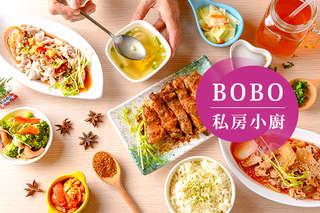 【BOBO私房小廚】嚴選新鮮頂級食材,沒有過多的調味,讓您以平價就能享用飯店式美食!舒適自在的用餐環境,盡情在此享受美好的用餐時光!