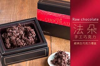 只要199元,即可享有【法朵手工巧克力】精藏巧克力禮盒〈岩石碎片巧克力禮盒一盒〉